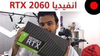 نظرة على تقنيات ومزايا كرت انفيديا Nvidia RTX 2060