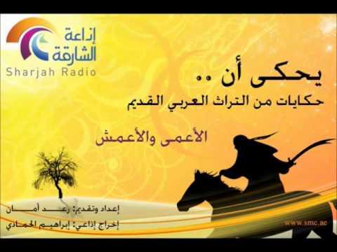 من قصص العرب الجزء الأول