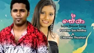 Seya | FM Derana Seya Theme Song - Poorna Sachintha & Chamila Thushari