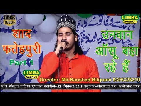 Shad Fatehpuri Part 1, 22, September 2018 Iltefatganj Ambedkar Nagar HD India