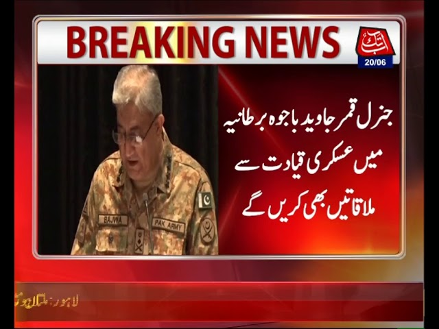 COAS General Bajwa To Leave For London Today