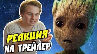 """МОЯ РЕАКЦИЯ НА ТРЕЙЛЕР """"СТРАЖИ ГАЛАКТИКИ 2"""""""