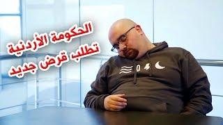 الحكومة الأردنية تطلب قرض جديد | al waja3