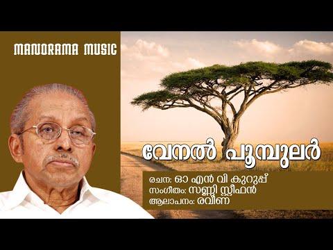 Venal Poompular song from Super Hit Album Thapasya