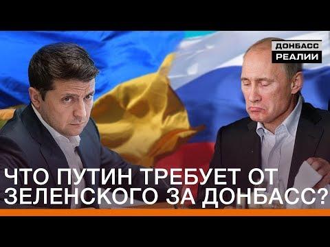 Что Путин требует