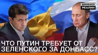 Что Путин требует от Зеленского за Донбасс? | Донбасc Реалии