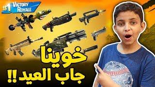 فورت نايت | خوينا جاب العيد | لعبنا دو مع واحد فله !! | أسلحة ذهبية بس | Fortnite
