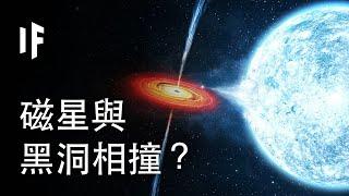 如果磁星與黑洞相撞?  大膽科學