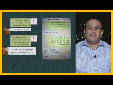 ???? لماذا يرفع سعد الجبري دعوة قضائية ضد ولي العهد السعودي محمد بن سلمان؟  - نشر قبل 6 ساعة