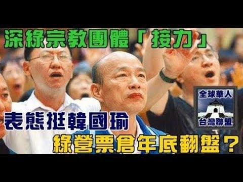 深綠宗教團體「接力」表態挺韓國瑜 綠營票倉年底翻盤?