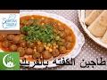 اكلات رمضان 2017 | طاجين الكفتة بالفريك الجزائري رائع المذاق جديد رمضان 2017 | Sabrina cuisine