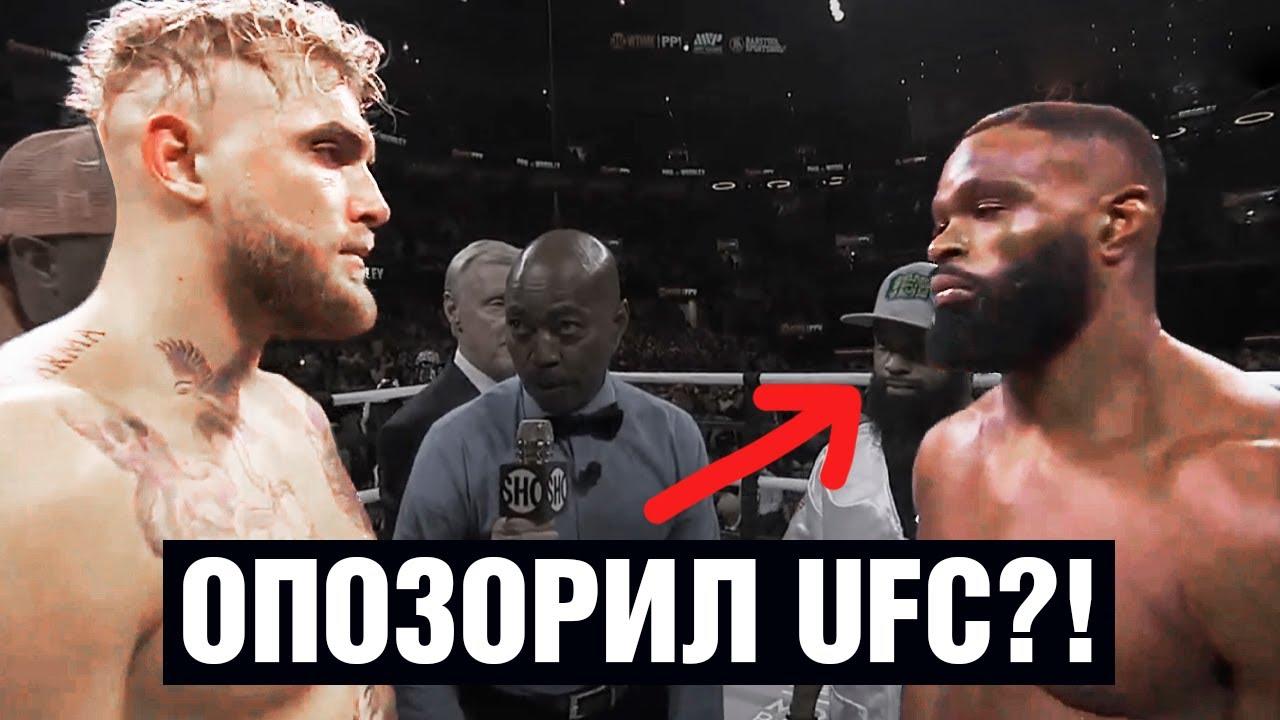 Блогер побил чемпиона UFC! Бой Джейк Пол против Тайрона Вудли / Реакция Конора и Диаза