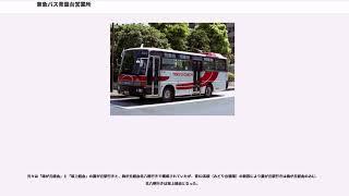 東急バス青葉台営業所