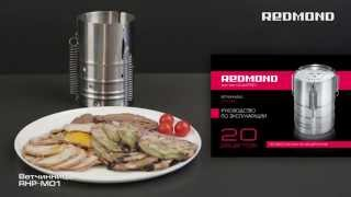 Ветчинница REDMOND RHP-M01, обзор ветчинницы РЕДМОНД, как готовить в ветчиннице