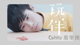 Crispy脆樂團 - 玩伴 (官方MV) HD