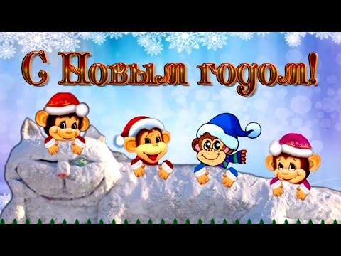 С Новым Годом 2016 !!! Веселое поздравление с годом обезьяны.