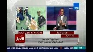 صحيفة فرنسية: وجود آثار TNTعلى أجزاء من حطام طائرة مصر للطيران .. وكابتن طيار : هذا استباق للتحقيقات