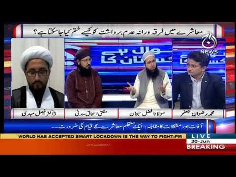 Sawal Hai Pakistan Ka | 30 June 2020 | Aaj News | AJT
