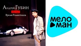 Андрей Губин -  Время романтиков   (Альбом 2004)