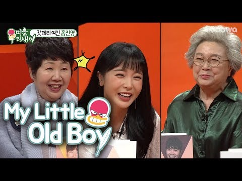Jin Young is Infecting the Mothers With her Cheerful Energy [My Little Old Boy Ep 84]