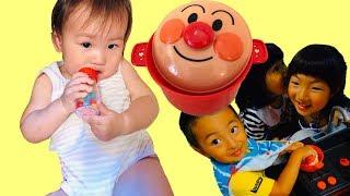 アンパンマンおなべのおもちゃでリアル赤ちゃんのお世話ごっこ!【こはたいさんコラボ】Anpanman Cooking Toys
