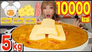 【大食い】バター大量投入たまご20個使用超簡単レシピのカルボ飯を食べる![TKG]濃厚で最高に美味い![料理]10000kcal[4kg]【木下ゆうか】