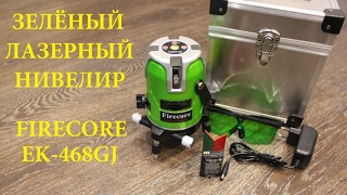 Зелёный лазерный уровень Firecore EK 468GJ(Ссылка на проверенного продавца: http://ali.ski/X9jJAJ Как купить со СКИДКОЙ смотрите ниже... Зелёный лазерный уровен..., 2017-02-01T12:38:52.000Z)