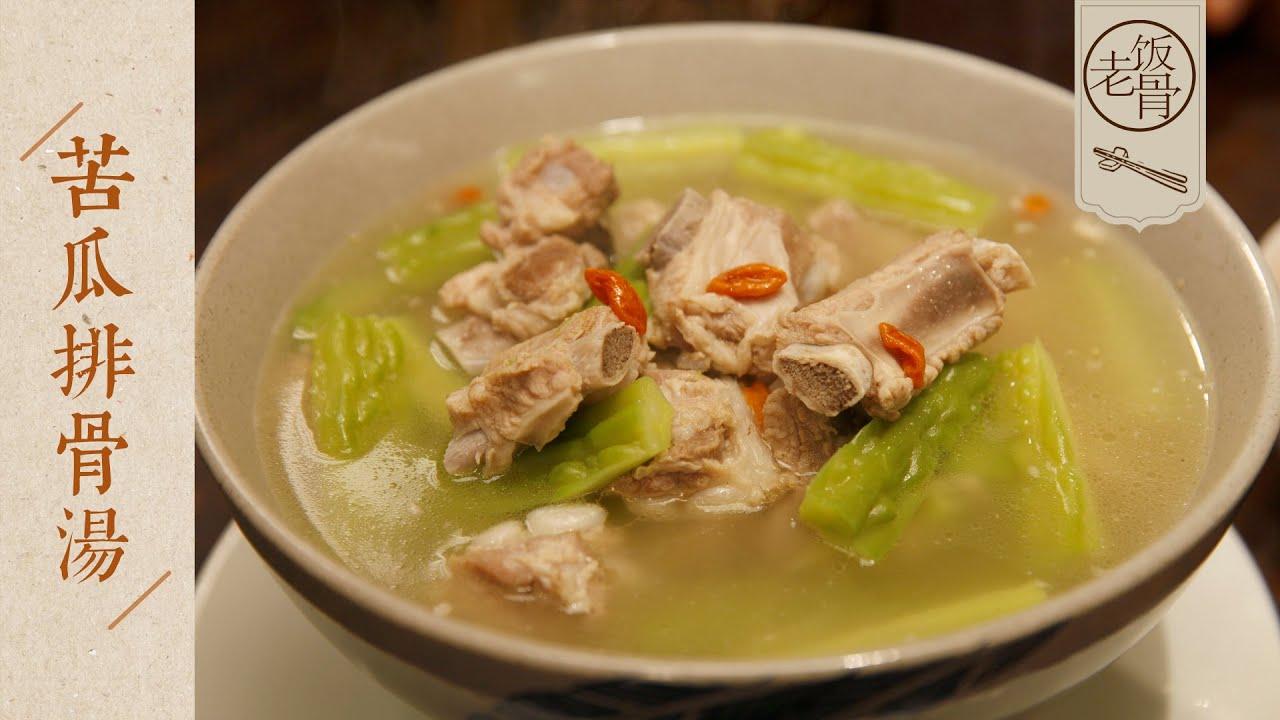 【國宴大師•苦瓜排骨湯】夏季清熱解暑一定要喝這碗湯!健康美味做法簡單,清爽好味道!  老飯骨