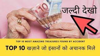Top 10 खज़ाने जो इंसानों को अचानक मिले // Top 10 Most Amazing Treasures Found by Accident