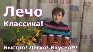 лечо в томатном соке на зиму в мультиварке