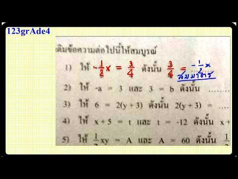 เฉลย คณิตพื้นฐาน ม1 เล่ม2 แบบฝึกหัด 4.3 ก ข้อ 01-01 ข้อย่อย 01-12 - 123Grade4