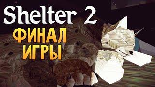 Shelter 2 - СИМУЛЯТОР РЫСИ (Финал Игры)