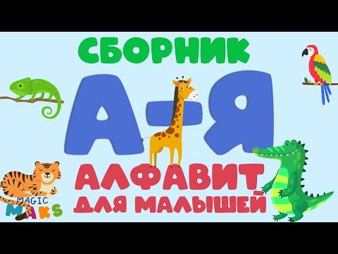 Сборник: АЛФАВИТ для детей / Буквы от А до Я / Учим животных / Игра с буквами / АЗБУКА для малышей
