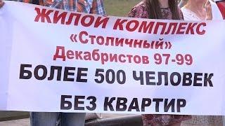 Страх и ненависть в Перми. Обманутые дольщики снова «в режиме ожидания»