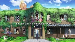 Youkai Apato no Yuuga na Nichijou opening 2