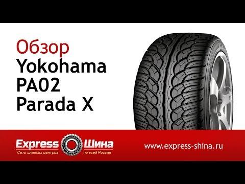 Видеообзор летней шины Yokohama PA02 Parada X от Express-Шины