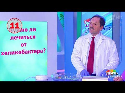 Совет за минуту: хеликобактер/ Жить здорово! (24.05.2018)