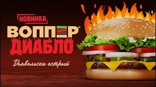 BURGER KING И НОВИНКА - ВОППЕР ДИАБЛО