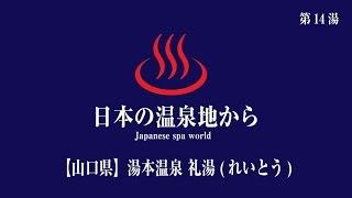 山口県長門市 湯本温泉 礼湯 (れいとう) 2015/07/04