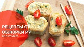 Рецепты от Обжорки Ру. Сентябрь 2020