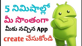 How to creat mobile apps for Android || without coding || in telugu || Shiva Ram||