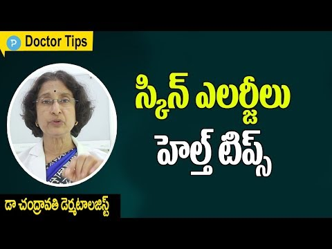 Dermatologist Dr Chandravathi about Skin Care | Allergies Causes | Treatment