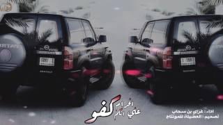 شيلة - علي الحرام انكم كفو - غزاي بن سحاب - كفو كفو كفو - 2017