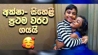 අක්ෂා - සිහෙළි ප්රථම වරට ගයයි | Derana Little Star Season 10 Thumbnail