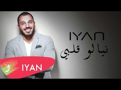 IYAN - Niyalou Albi /ايان - نيالو قلبي