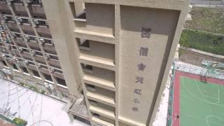 Publication Date: 2015-04-17 | Video Title: 浸信會天虹小學 - 學校外觀(1) - 4K