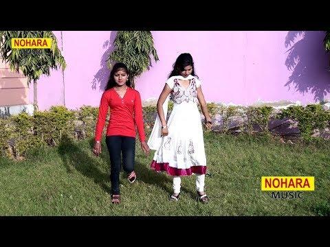 Gurjar Rasiya 2018 || लेले लोलीपोप छोरी मिठो हमारो || Ajeet Katara Rasiya New