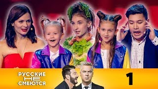 Русские не смеются | Выпуск 1