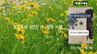 [청소년권장]한국대표단편 작가와 작품 해설
