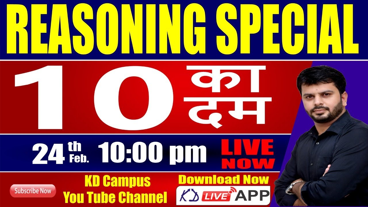 SSC/BANK PO/UPSI/RAILWAY || REASONING SPECIAL || REASONING BY MOHIT SIR ||
